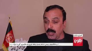 LEMAR News 22 October 2017 / د لمر خبرونه ۱۳۹۶ د تله ۳۰
