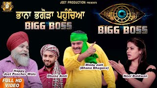 Latest Punjabi Comedy 2019 | Big Boss | Bhana Bhagora | Happy Jeet Pencher Wala | Dhana Amli