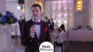 Ведущий Никита Макаров на свадьбу в Москве