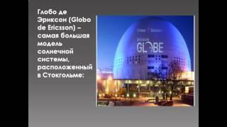 презентация глобус модель земли 2 класс