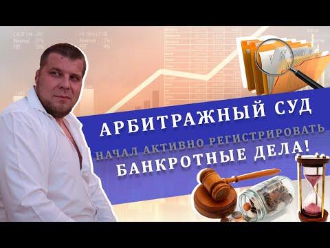Арбитражный суд начал активно регистрировать банкротные дела!