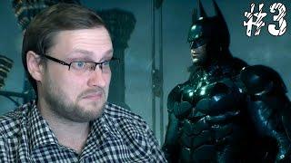 Batman: Arkham Knight Прохождение ► НОВЫЙ КОСТЮМЧИК ► #3