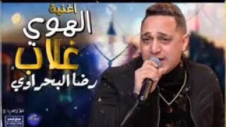 اغنيه رضا البحراوي. الهوي غلاب حصريا 2019
