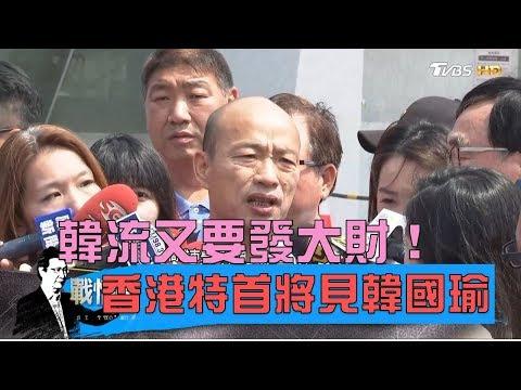 韓流又要發大財!香港特首將見韓國瑜、海霸王54億標下高雄85大樓 少康戰情室 20190314