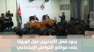 ردود فعل الأردنيين حول كورونا على مواقع التواصل الإجتماعي