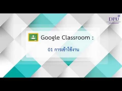 01 การเข้าใช้งาน (Google Classroom)