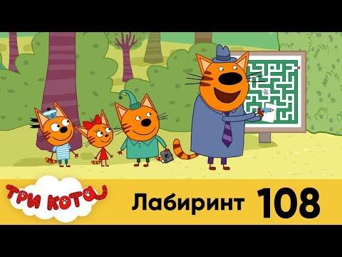Три кота | Серия 108 | Лабиринт
