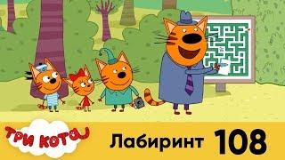 Три кота   Серия 108   Лабиринт
