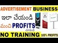 How to Start Advertisement Business at Home and Earn Money | Advertising Agency Business |in telugu
