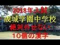 成城学園中学 絶対外せない10個の漢字(2018年受験) の動画、YouTube動画。
