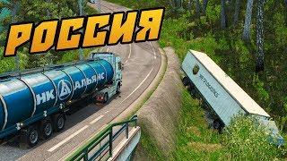Сложные Российские Дороги - Euro Truck Simulator 2 #AlexFresh