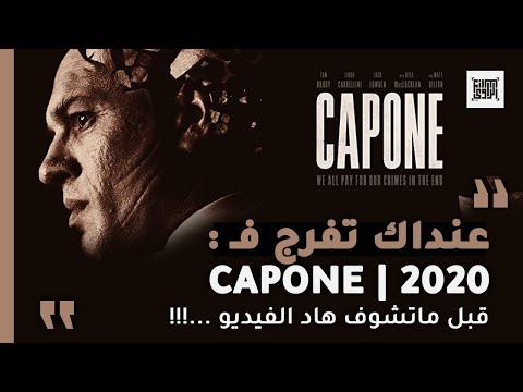 CAPONE 2020 واش يستاهل المشاهدة – AL CAPONE Trailer film 2020  الراوي فيلم