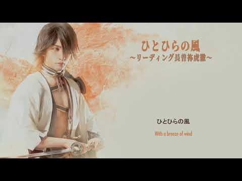 [LYRICS VIDEO] Hitohira No Kaze Reading Version By Nagasone Kotetsu