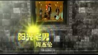 阳光宅男 -- 周杰伦 HQ ~with Lyrics~