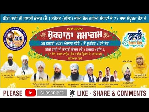 Live-Now-Annual-Kirtan-Samagam-From-Bibi-Bhani-Ji-Bhalai-Kendar-Ludhiana-28-Feb-2021