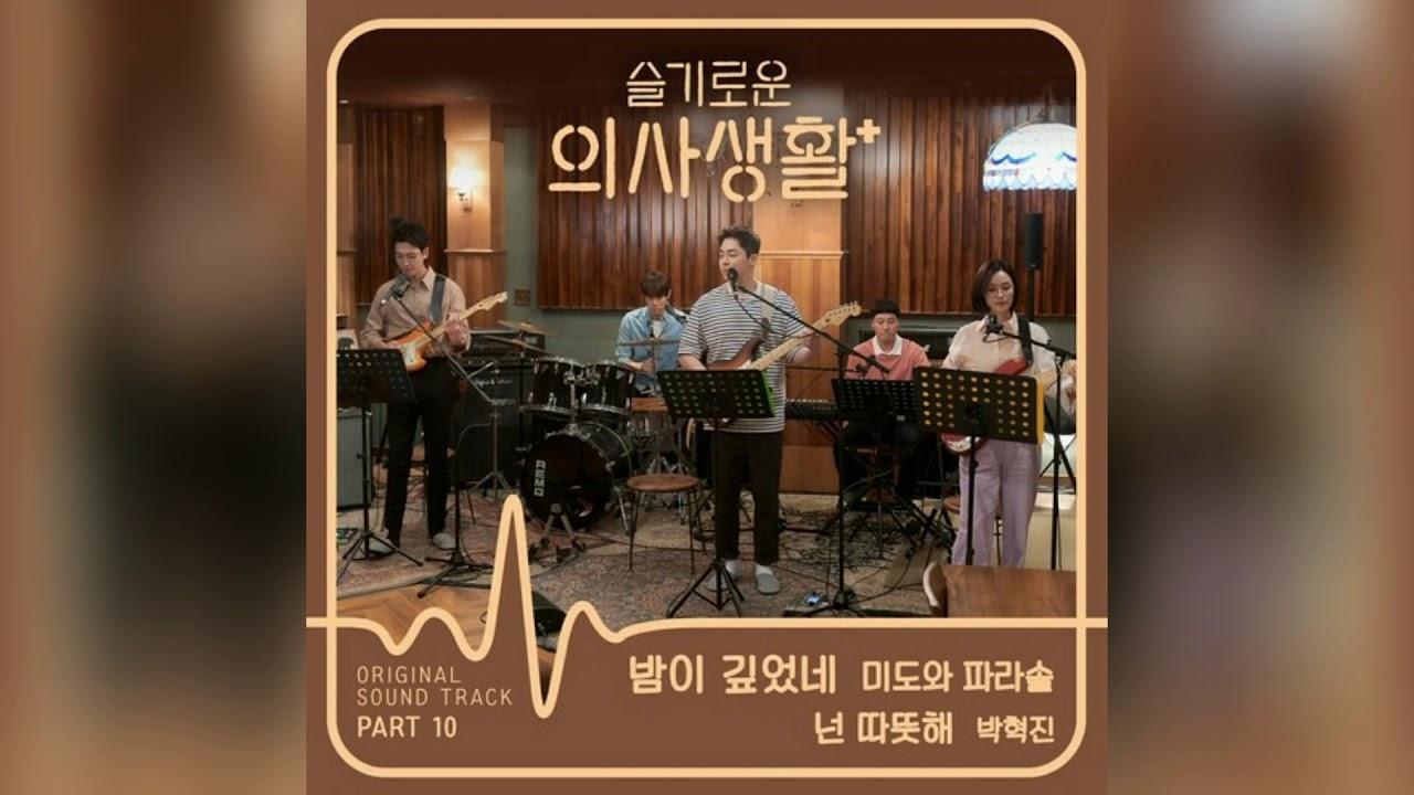 미도와 파라솔-밤이 깊었네 (Drama Ver.) / 슬기로운 의사생활 OST Part 10