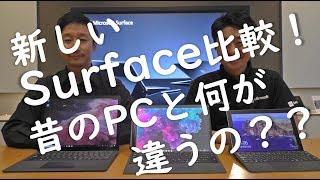 新しい Surface Pro 6 と Surface Laptop 2、そして Surface Go を比較...