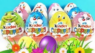 Киндер Сюрприз ПАСХАЛЬНАЯ СЕРИЯ ВЕСНА 2019! ВЕСЕННИЙ Kinder Surprise eggs unboxing Новая коллекция!