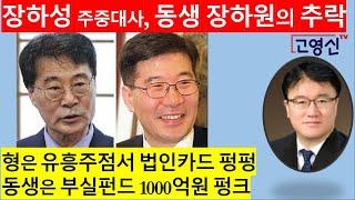 [고영신TV]장하성, 도덕적 타락 고대생들 분노/장하원…