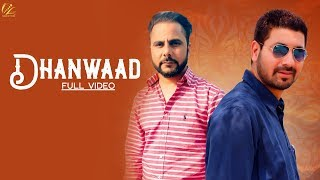 Dhanwad | Deedar Gill | Pavitar Gill | Punjabi Short Movie 2019 | Leinster Productions