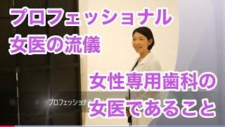プロフェッショナル 女医の流儀 井本女性歯科医師 南青山矯正歯科クリニック