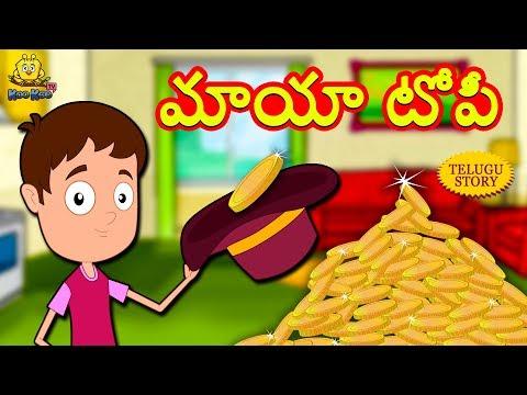 Telugu Stories For Kids - మాయా టోపీ   Maya Topi   Telugu Kathalu   Moral Stories   Koo Koo TV
