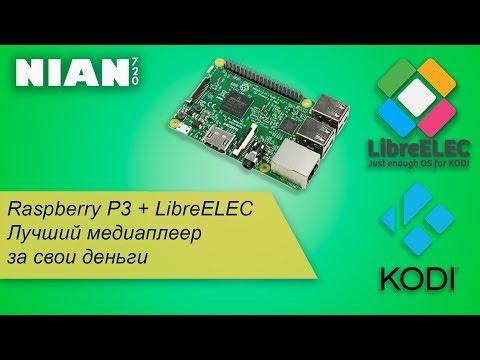 Raspberry P3 + LibreELEC Лучший медиаплеер за свои деньги