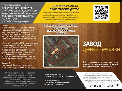 деревообрабатывающий завод (общ.пл. 5144,1 кв.м)