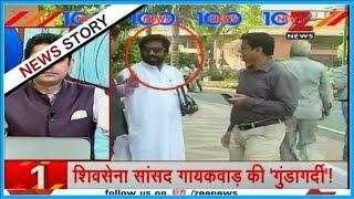 News 100 @ 7 30 PM | Opposition slammed center in Lok Sabha on Anti romeo squad issue