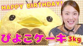 【大食い】3㎏の ❝ぴよこケーキ❞ をバースディペロリ ! お誕生日おめでとう 桝渕祥与(ミスさちよ)さん !