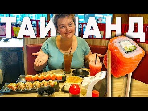 Таиланд ПЕРЕЗАГРУЗКА #28. ВАУ, это САМЫЕ ВКУСНЫЕ роллы и суши в нашей жизни! Отличное кафе в Паттайе