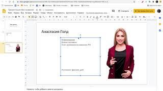 Как сделать Google презентацию на вебинар