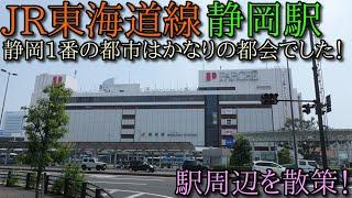 【駅周辺散策動画Vol.214】JR東海道本線、静岡駅周辺を散策 (Japan Walking around  Tokyo Shizuoka Station)