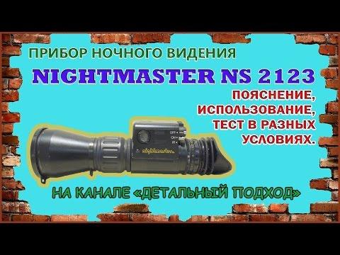 Компактный прибор ночного видения NIGHTMASTER NS 2123 (монокуляр, поколение 2 + SUPER)