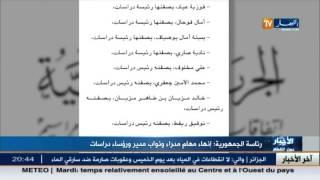 رئاسة الجمهورية: إنهاء مهام مدراء و نواب مدير و رؤساء دراسات