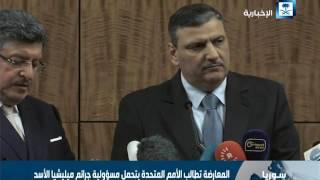 الأمم المتحدة تعلن أن الانتقال السياسي سيكون محور مفاوضات جنيف