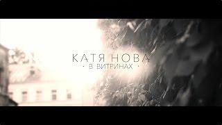 Катя Нова - в витринах