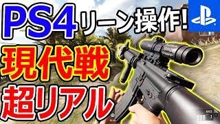 【新作:FPS】PS4発売予定の超リアル現代戦!『実銃のクオリティー高杉ww』【Insurgency:Sandstorm】