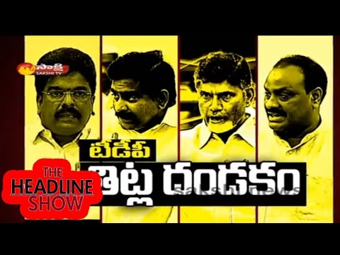 TDP Leaders Using Unparliamentary Language on AP Assembly || The Headline Show on 15th Mar 2016