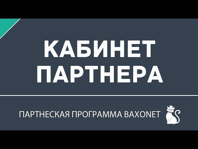 Партнерка BAXONET Аккаунт партнера