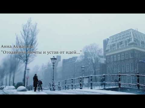 "Анна Ахматова — ""Отодвинув мечты и устав от идей..."". Читает Анита Параса"