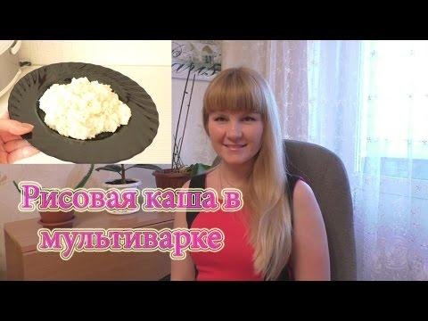 Рисовая каша (86 рецептов с фото) - рецепты с фотографиями