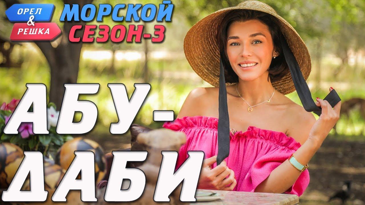 Абу-Даби. Орёл и Решка. Морской сезон-3 (rus, eng subs)