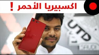 مراجعة النسخة الحمراء والرايقة من سوني اكسبيريا XZ بريميوم Sony Xperia XZ Premium