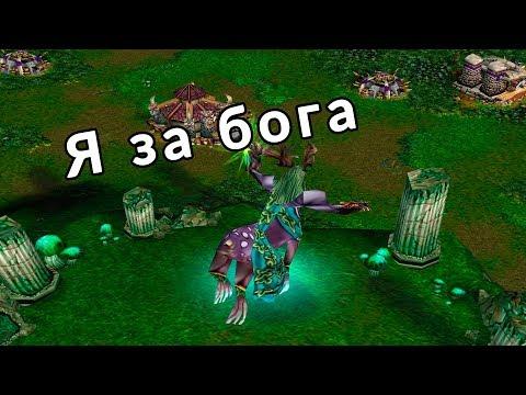 Орки 2.0 (Варкрафт 3 : Господство Хаоса) #19 | Вторжение на Калимдор |