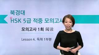 [YBM인강/중국어] 북경대 新 HSK 5급 적중 모의…