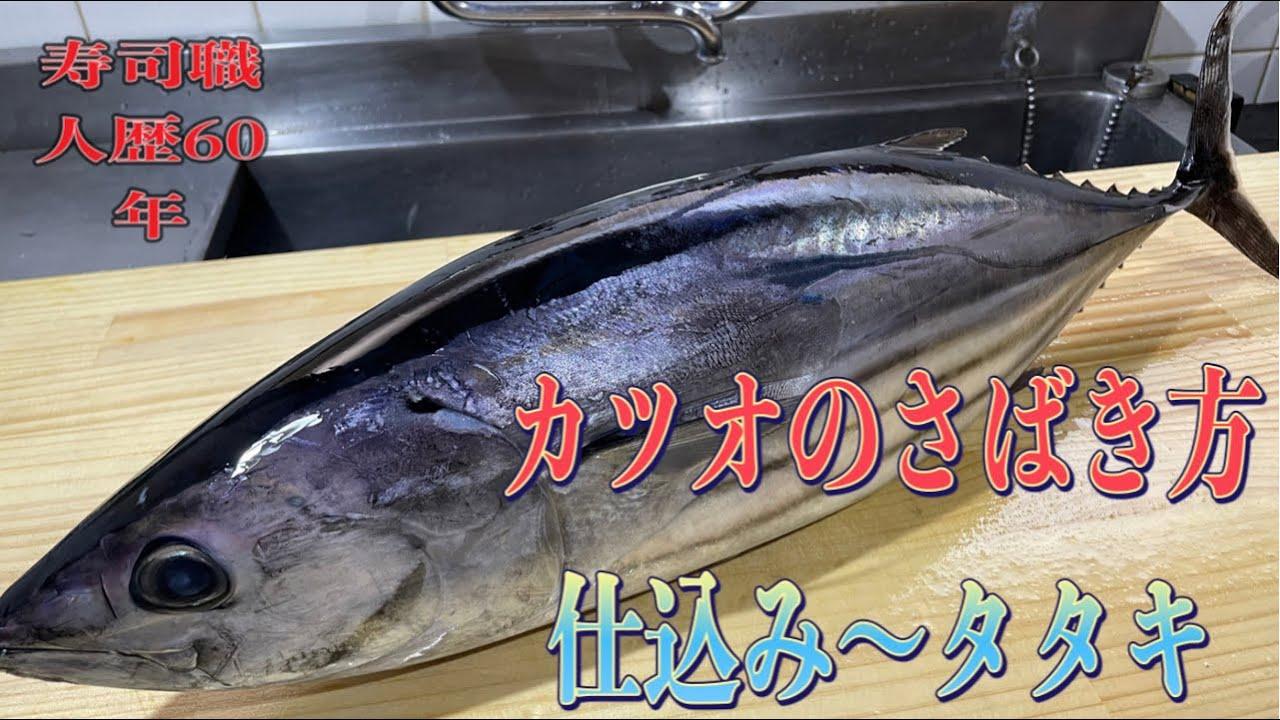 カツオのさばき方 仕込み〜タタキ
