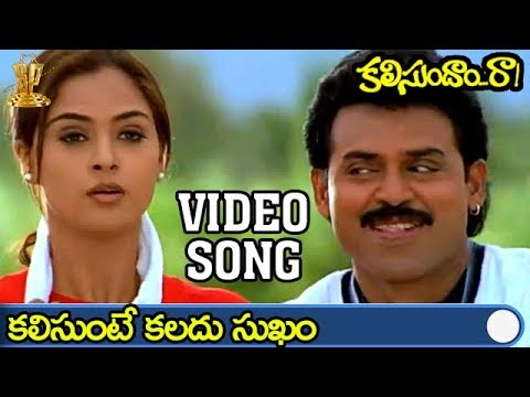 Kalisunte Kalladu Sukham Video song | Kalisundam Raa Movie | Venkatesh | Simran | Suresh Productions
