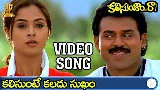Kalisunte Kalladu Sukham Video song   Kalisundam Raa Movie   Venkatesh   Simran   Suresh Productions