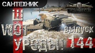 WoT уроды Выпуск #144 ~World of Tanks (wot)